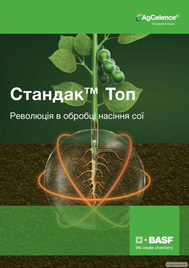 Протруювач насіння Стандак Топ (БАСФ)