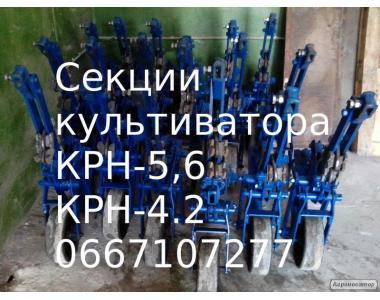 Секція КРН культиватор КРН КРНВ нового зразка крн