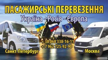 Пасажирські перевезення Україна - Санкт-Петербург,Москва