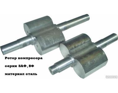 Ротор компресора 3АФ, ВФ