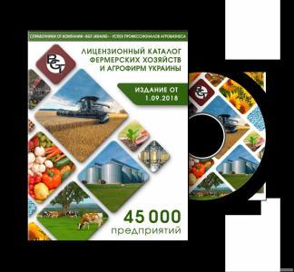 Справочник Агрофирм (фермера) 2018+CRM