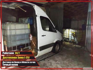 КУПИ ЧИСТЕ Дизпаливо зима (-25) c доставкою Київ і Обл або Самовивіз