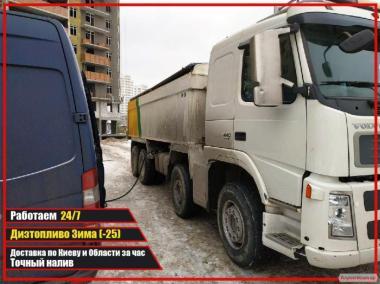 КУПИ ЧИСТОЕ Дизтопливо зима (-25) c доставкой Киев и Обл или Самовывоз