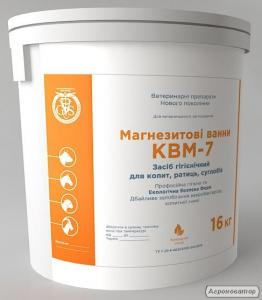 КВМ-7 - магнезитові ванни для копит