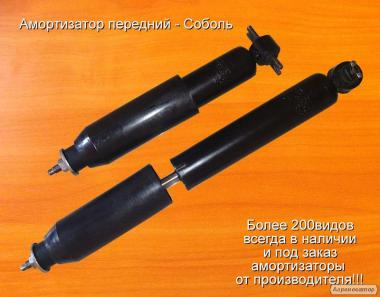 Амортизатор Соболь, заводська ціна і гарантія 6 місяців