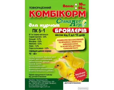 Комбикорм для бройлера СТАРТ (ПК 5-1) от 0 до 15 дней