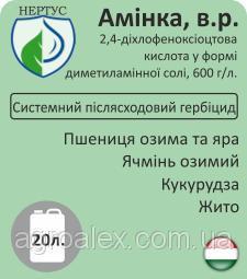 Гербіцид Аминка
