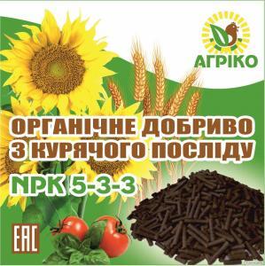 Органічне добриво NPK 5-3-3. Виробник.