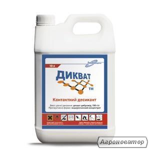 Осушувач Дикват (10л) (150 г/л дикват дибромида)