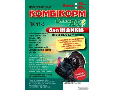 """Комбікорм для індичат ТМ """"Стандарт агро"""" СТАРТ ПК 11-3 від 1 до 9 тиждень"""