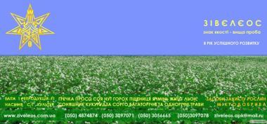 Засоби захисту рослин. Мікродобрива та регулятори від виробника.