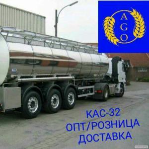 КАС-32, Селітра, NPK Доставка/опт -роздріб