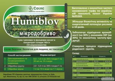 Органоминеральное удобрение humiblow