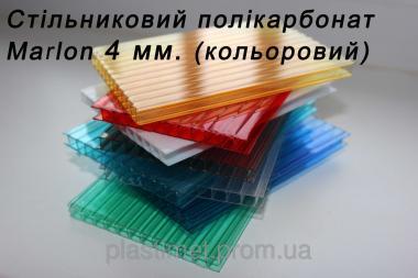 Стільниковий полікарбонат Marlon кольоровий 6000х2100х4 мм