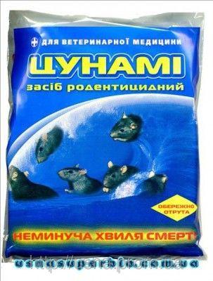 Отрута для гризунів Цунамі ланират (300 г)