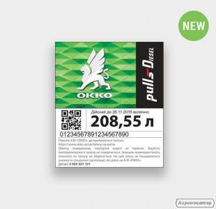 Талони на ДП Бензин Смарт-карти