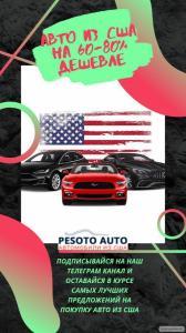 Доставка Авто із США легко і швидко з PesotoAuto!