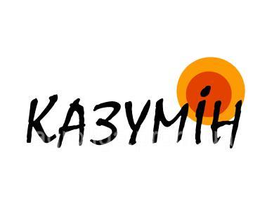 Фуницид Казумин 2л