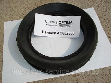 Бандаж колеса АС802806 сівалка Optima