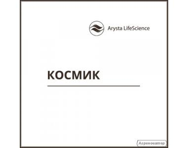 Гербіцид Космік (Arysta Life Science)