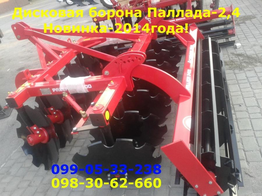 Дисковая борона Паллада-2,4 Новинка-2014года(диск-660мм)!!!
