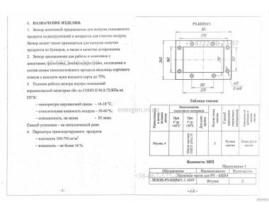Шлюзовий затвор БШМ Р3-БШМ