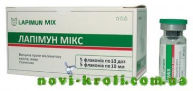 Лапимун микс, 1 фл.х 10 мл + растворитель 1 фл.(10 доз)