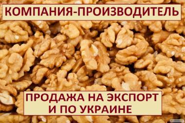 Продаж волоського горіха