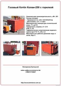 Газовий котел Котел Колви-250 с горелкой