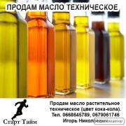 Продам олія рослинна технічне