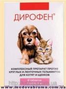 Дирофен для кошенят і цуценят, АПІ-САН, Росія (6 таблеток)