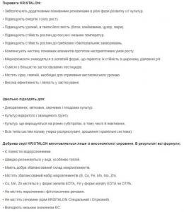Добриво Яру Кристалон 14-11-31 Огірковий / Добриво Yara KRISTALON 14-11-31 CUCUMBER (25 кг)