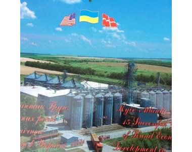 "Комбикорма и БМВД ТМ ""Мультигейн"" в Кировоградской области"