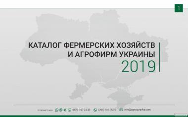 Каталог агрофирм 2019 проверен call - центром