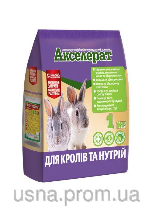 Акселерат для кролей та нутрий (1 кг)