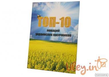 Книга «Топ-10 новацій українських пасічників» (серія зошиты Діда Василя