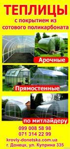 Виготовлення теплиць з полікарбонатним покриттям Донецьк