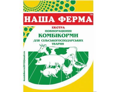 Комбікорм ТМ «Наша Ферма»